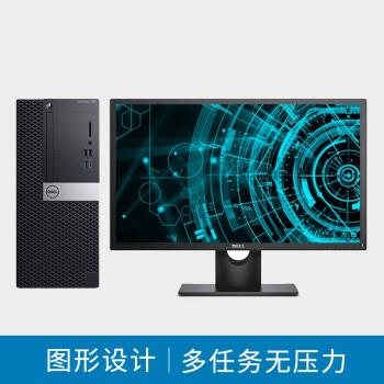 戴尔台式机型号_戴尔(DELL) OptiPlex7060MT 台式机商用办公台式电脑主机 - 广州丰上
